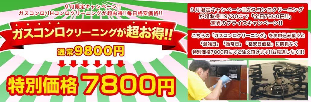 9月限定ガスコンロクリーニング「特別価格7800円」キャンペーン