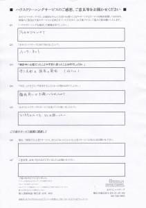 ハウスクリーニング利用者アンケート(水まわりセット) 5/13