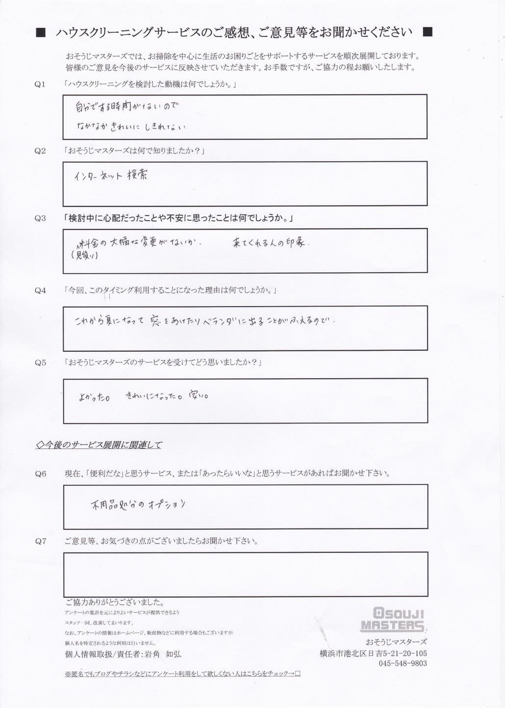 2015.05.01利用者アンケート