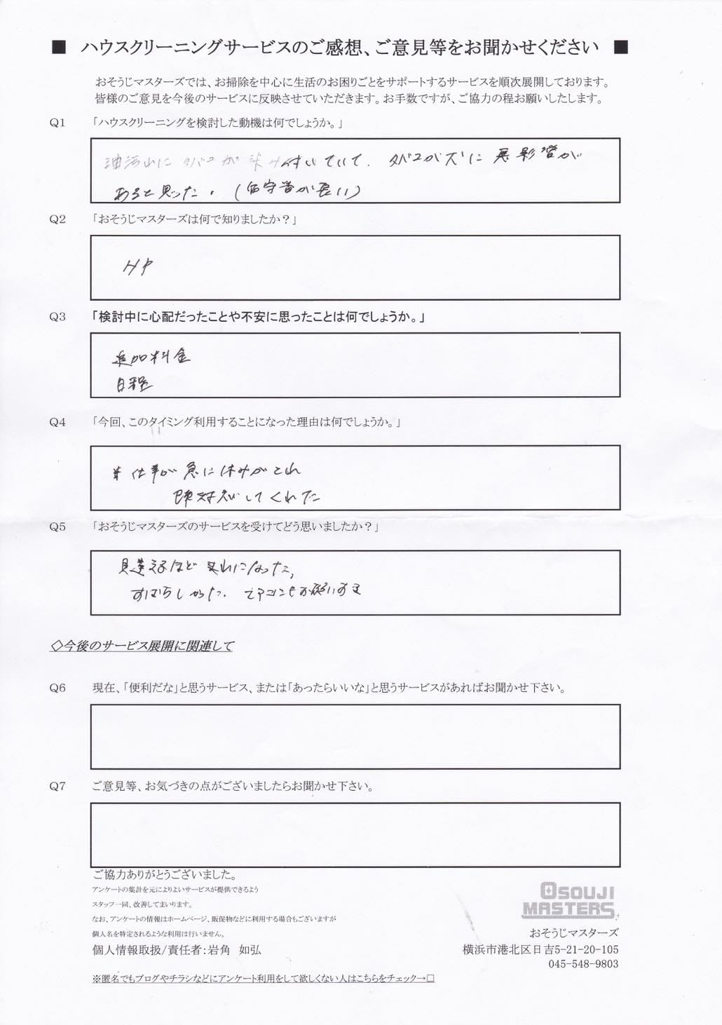 2015.05.06利用者アンケート