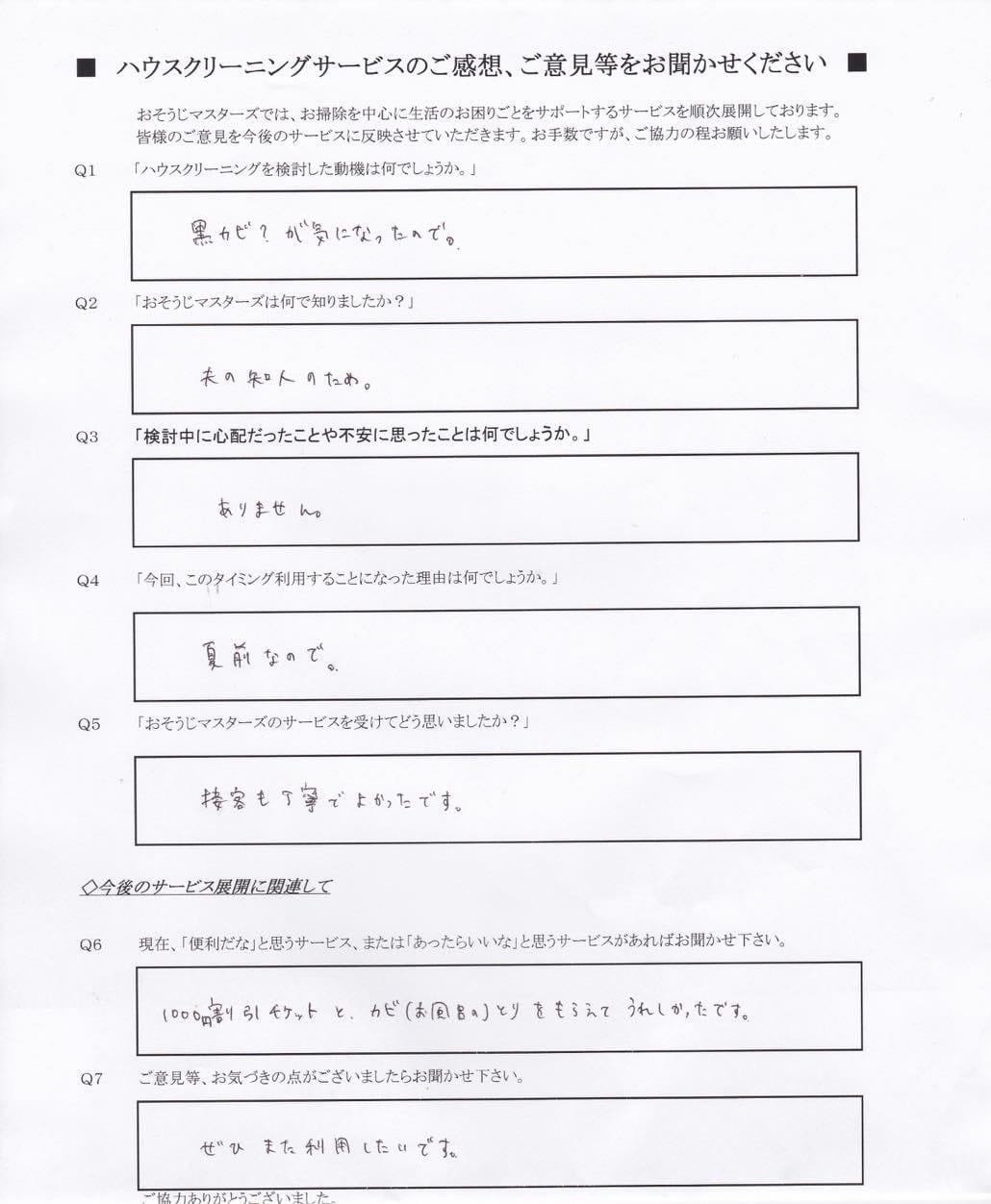2015.05.25利用者アンケート