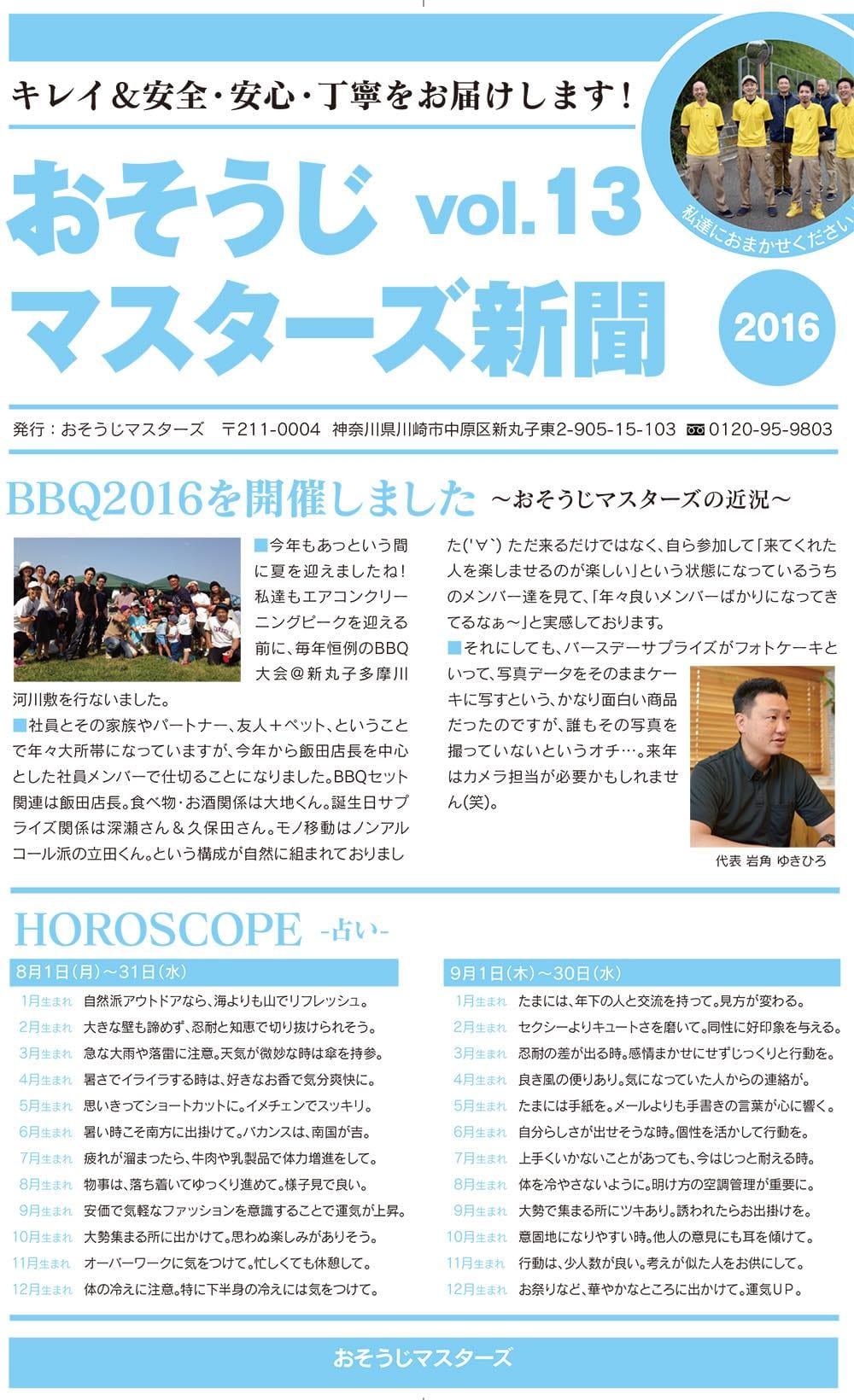 【ニュースレター】おそうじマスターズ新聞 Vol.13