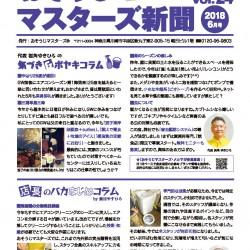 武蔵小杉エリアのハウスクリーニング、エアコンクリーニング【おそうじマスターズ新聞配布開始】