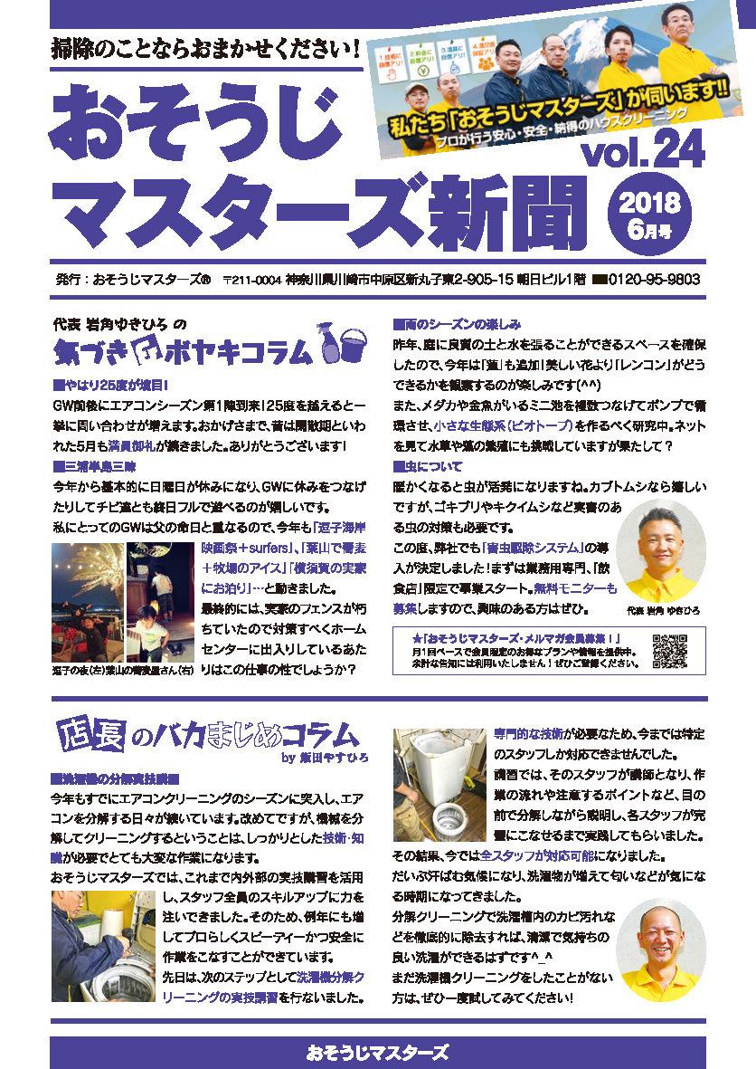 Osouji24