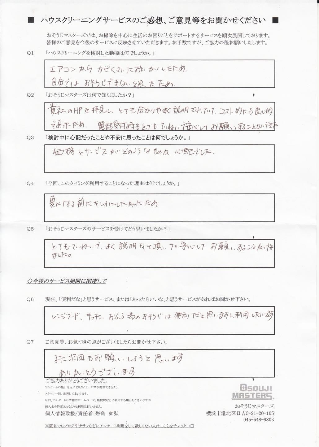 2015/07/11 エアコンクリーニング 【横浜市戸塚区】