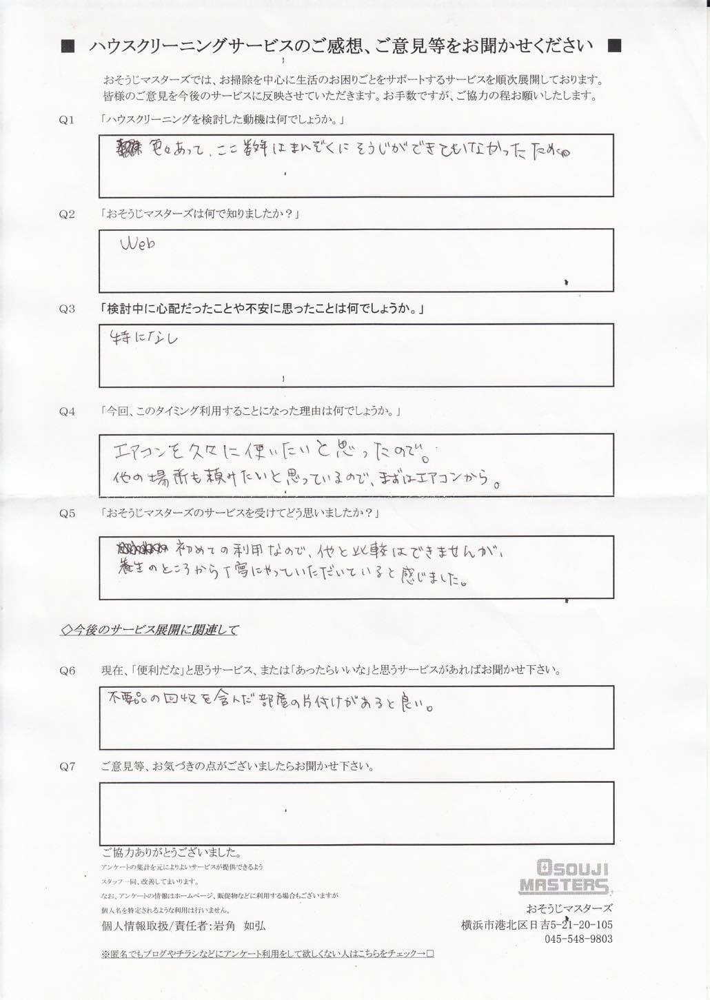 2015/07/11 エアコンクリーニング 【横浜市神奈川区】