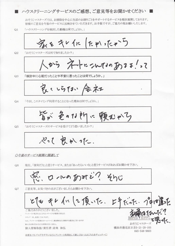 2015/07/14 レンジ 【横浜市青葉区】