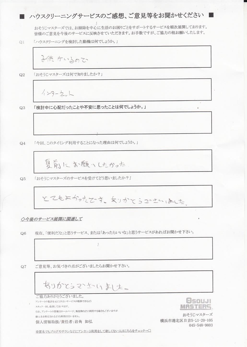 2015/07/14 エアコンクリーニング 【横浜市緑区】