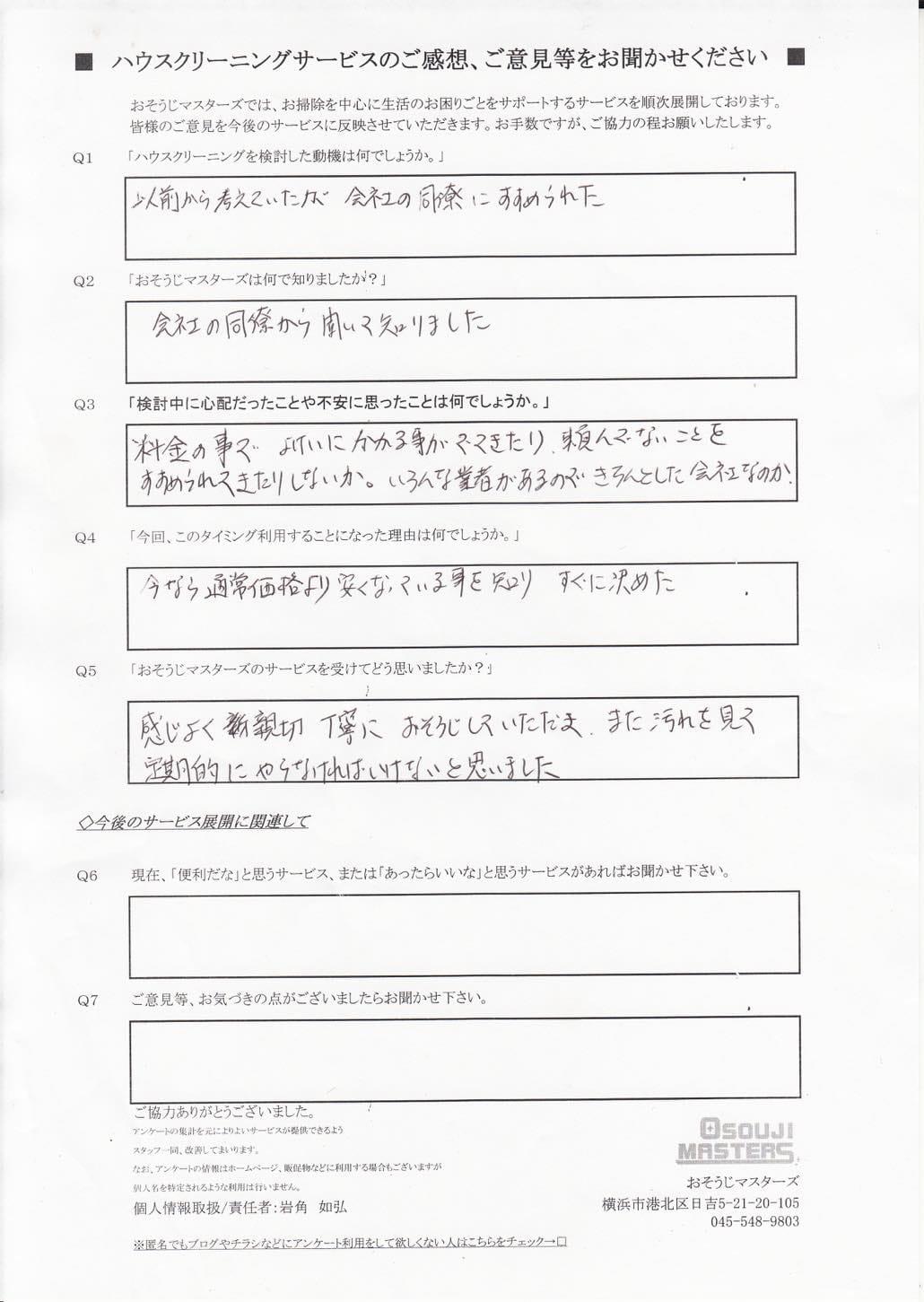 2015/07/14 エアコンクリーニング 【横浜市鶴見区】