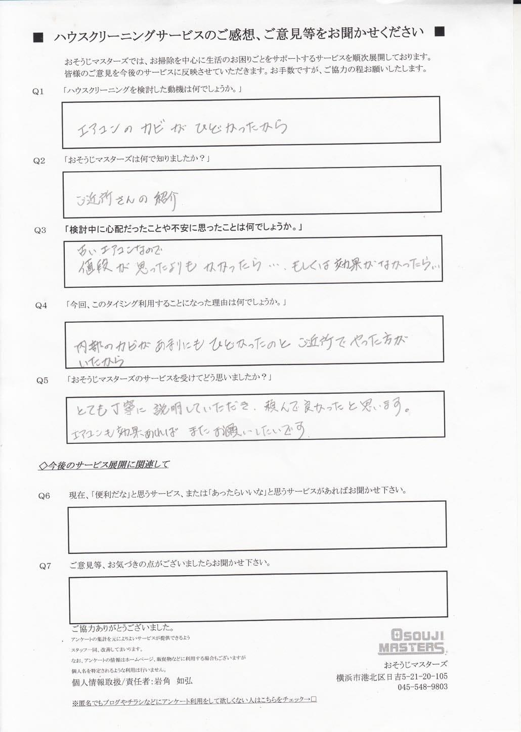 2015/07/17 エアコンクリーニング 【横浜市緑区】