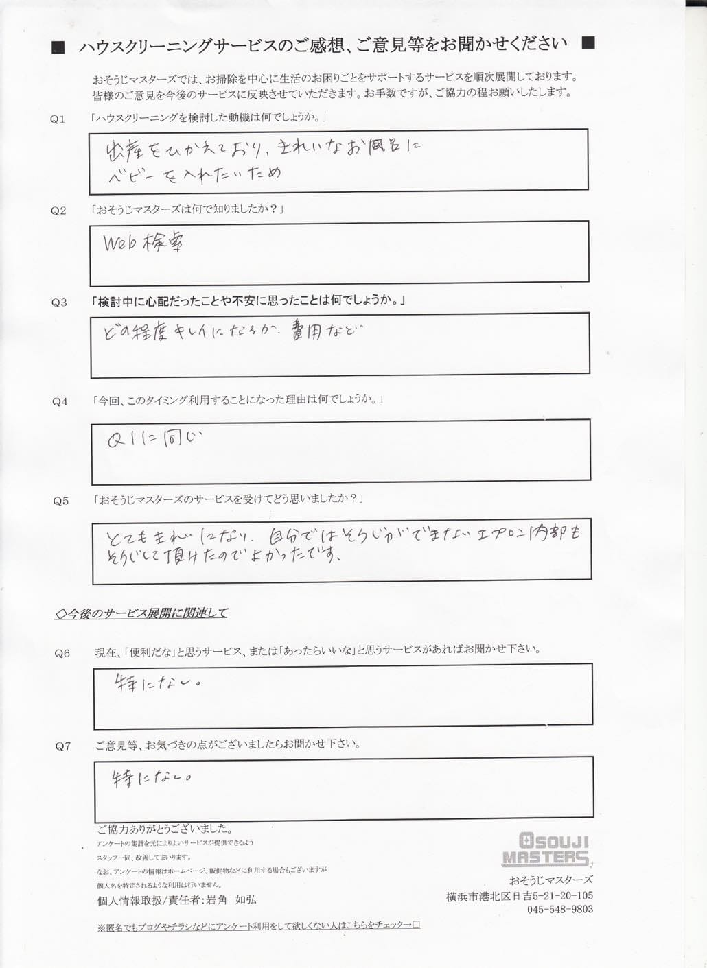 2015/07/23 浴室クリーニング 横浜市港北区