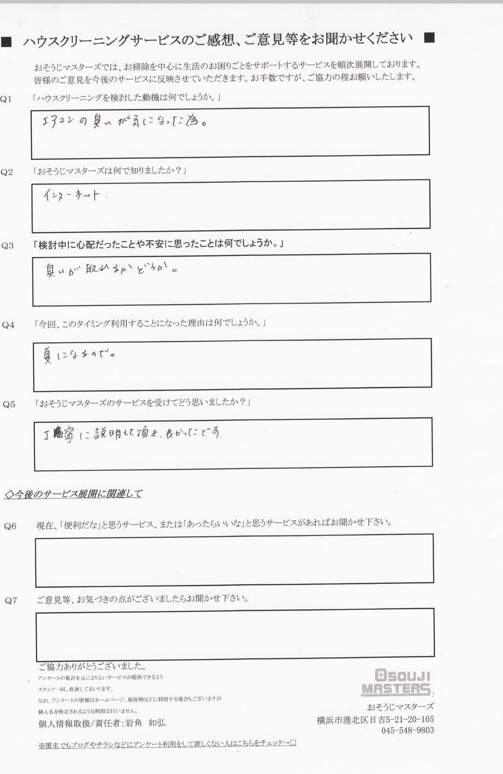 2015/07/24 エアコンクリーニング 横浜市神奈川区