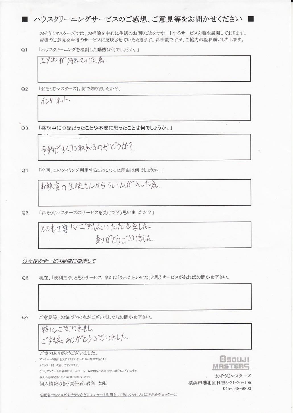 2015/08/01 エアコンクリーニング 川崎市幸区
