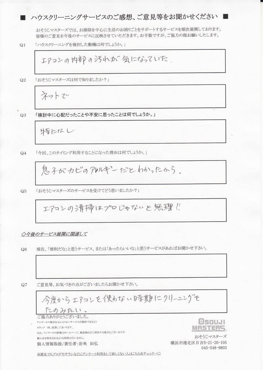 2015/08/01 エアコンクリーニング 川崎市川崎区