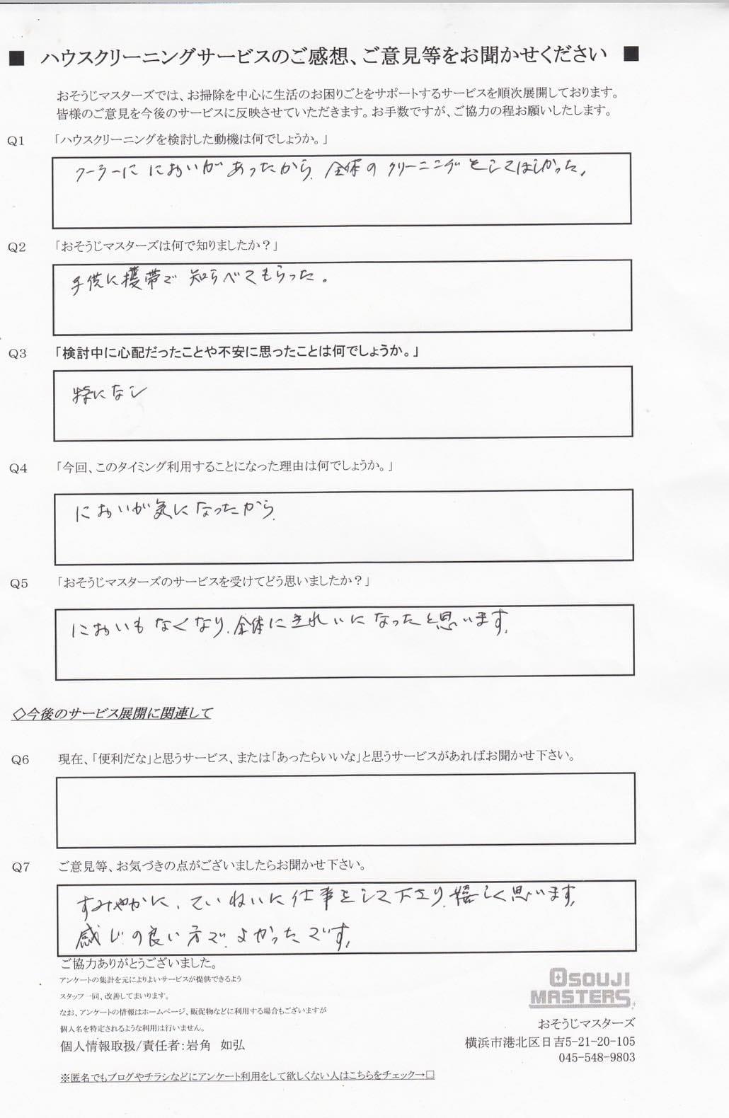 2015/08/03 エアコンクリーニング 横浜市鶴見区