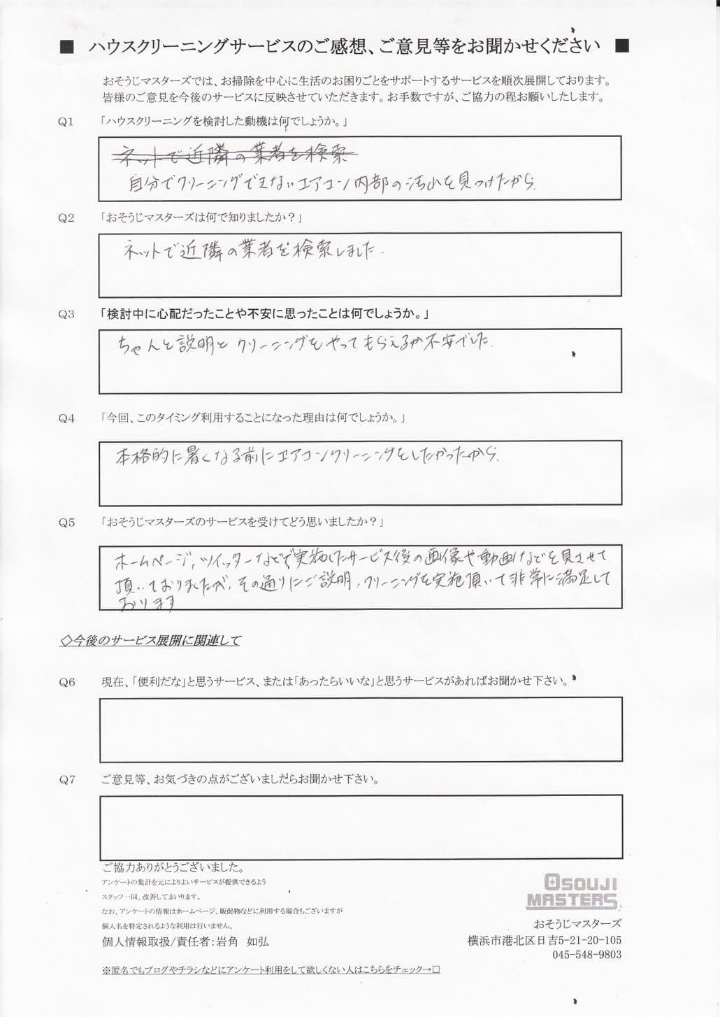 2015/07/11 エアコンクリーニング 【川崎市中原区】