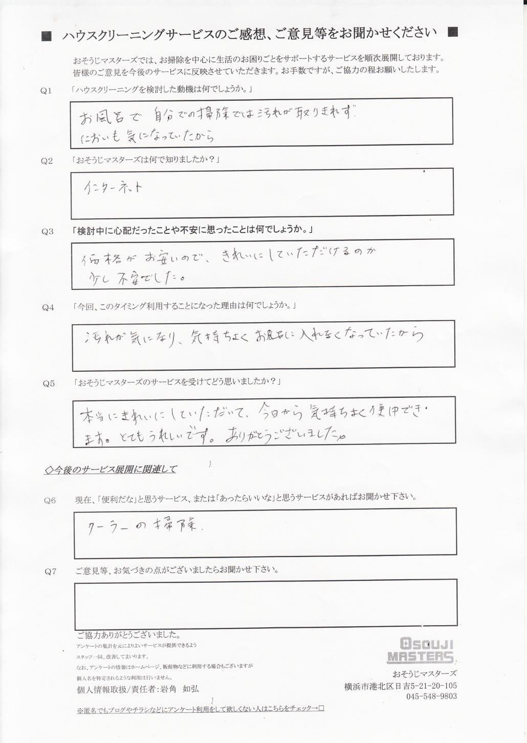 2015/07/13 浴室クリーニング 【横浜市保土ケ谷区】
