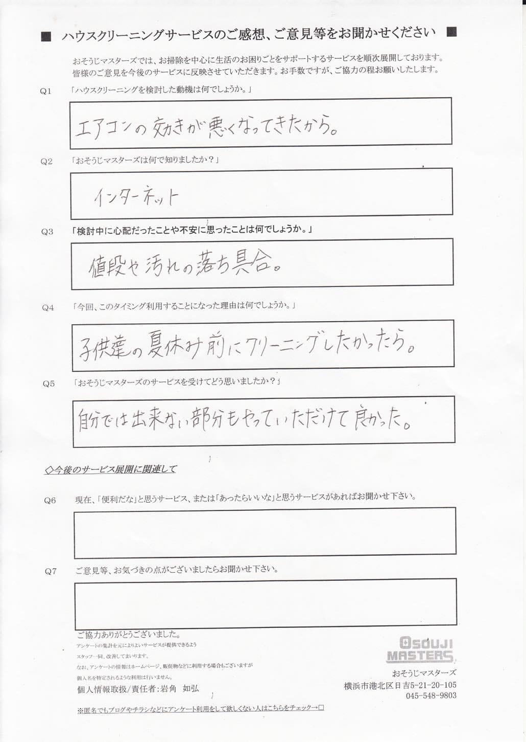 2015/07/15 エアコンクリーニング 【横浜市神奈川区】
