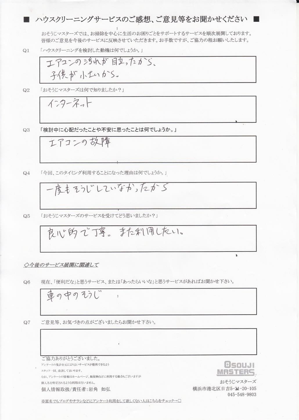 2015/07/08 エアコンクリーング 【横浜市旭区】