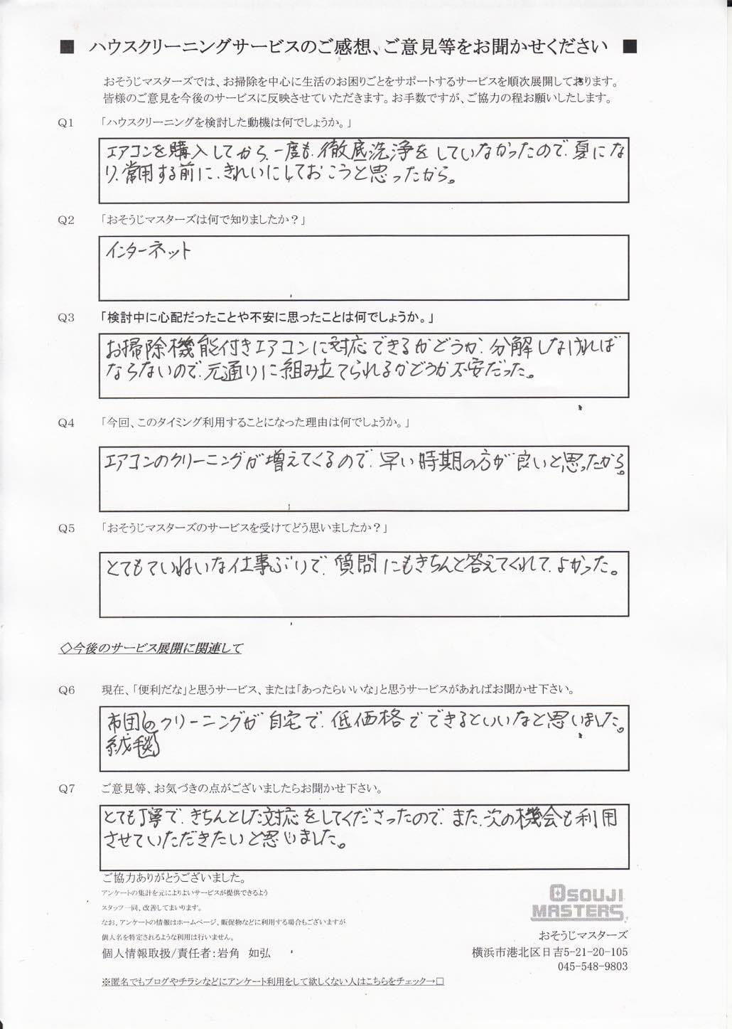 2015/07/09 エアコンクリーング 【横浜市戸塚区】