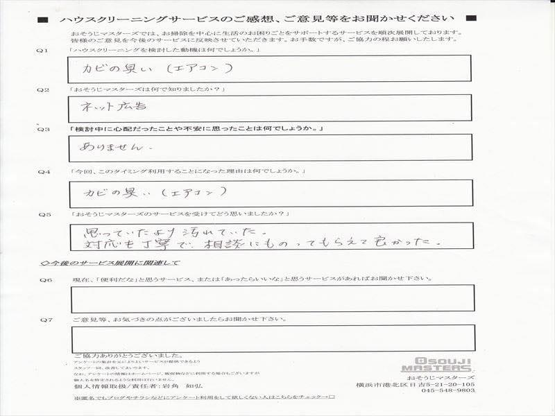 2015/08/04 エアコンクリーニング 横浜市青葉区