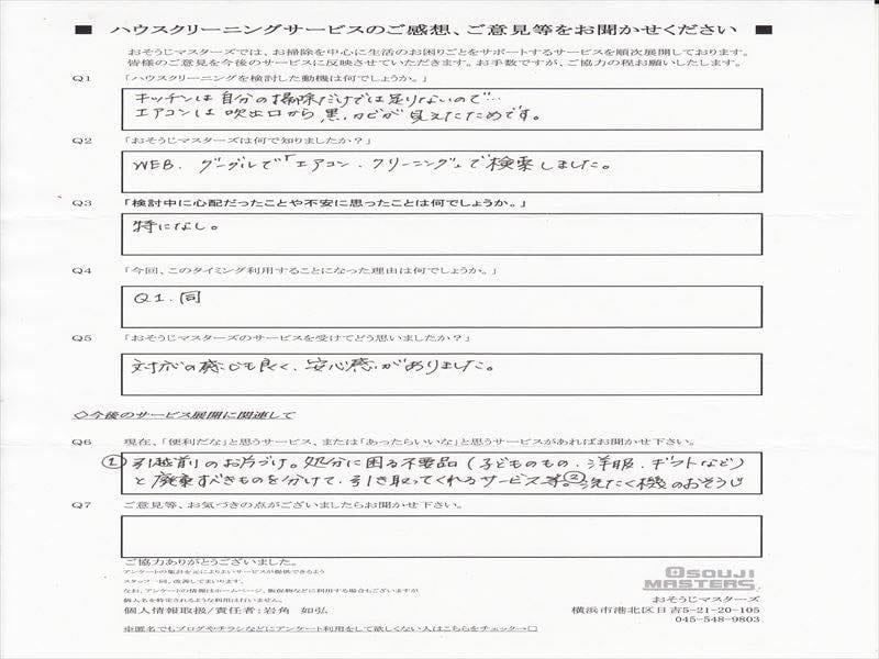 2015/08/04 エアコン・レンジ・コンロ 大田区