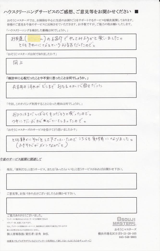 2015/08/12 エアコンクリーニング 横浜市旭区