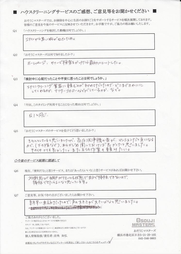 2015/08/01 エアコンクリーニング 横浜市鶴見区