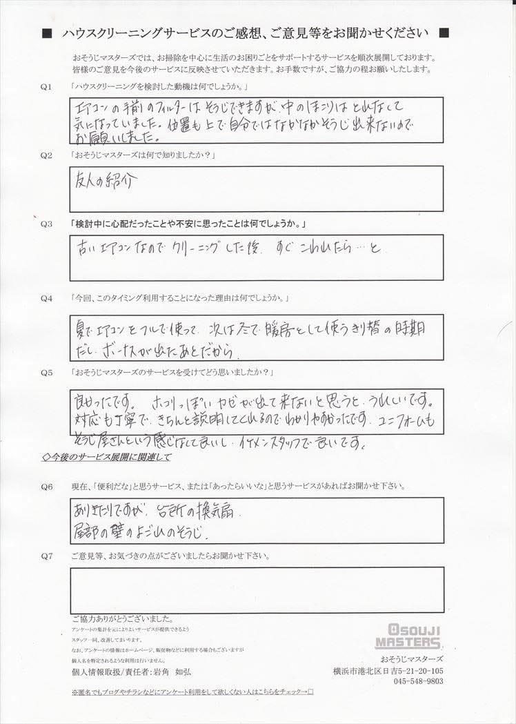 2015/08/29 エアコンクリーニング 江東区