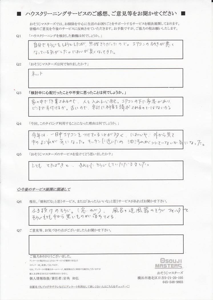 2015/08/28 エアコンクリーニング 横浜市 泉区