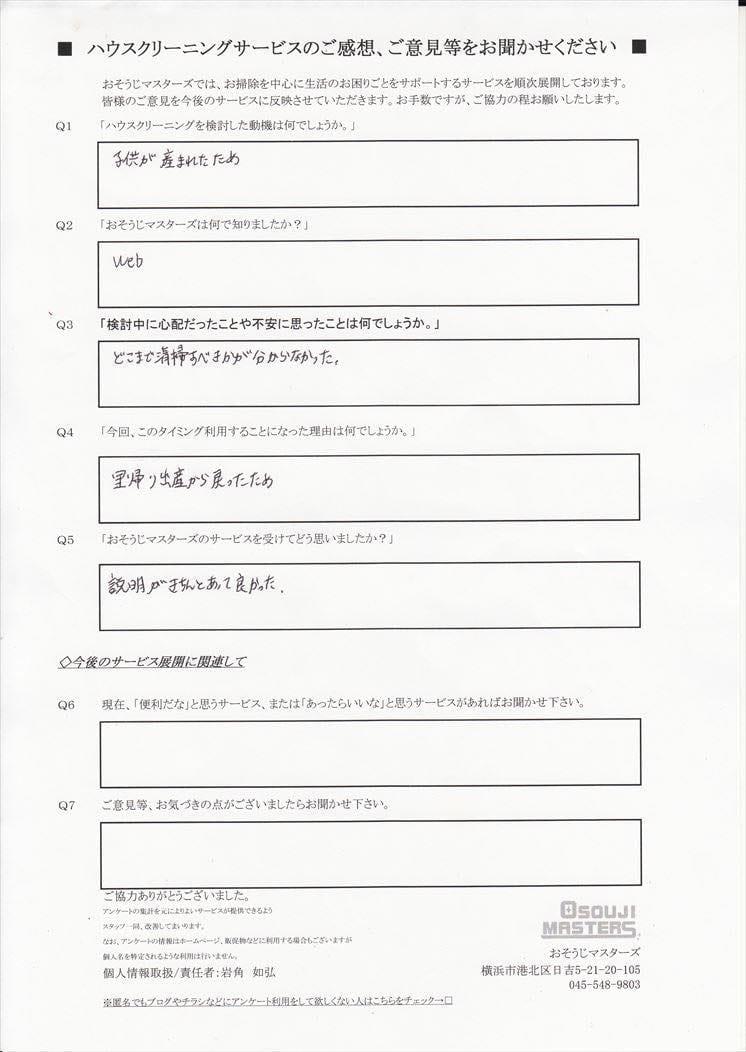 2015/09/08 エアコンクリーニング 横浜市旭区