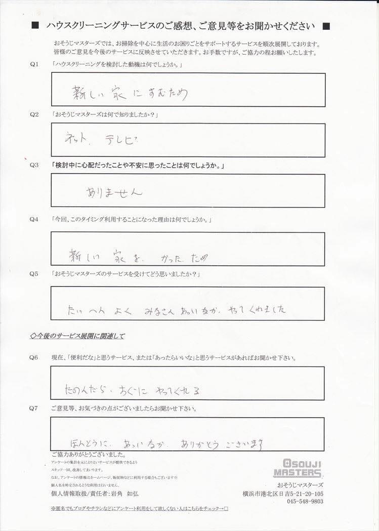 2015/08/06 一戸建て全体清掃 横須賀市