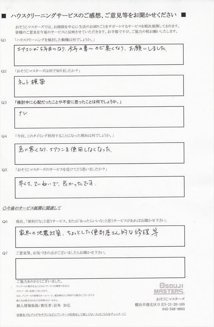 2015/09/01 エアコンクリーニング 横浜市磯子区