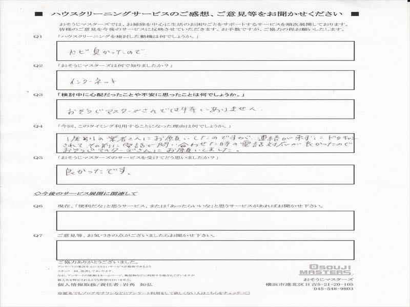 2015/08/04 エアコンクリーニング 横浜市西区
