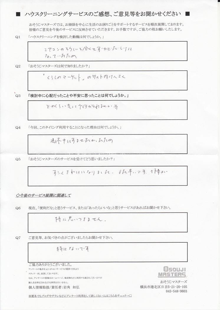 2015/09/20 エアコンクリーニング 横浜市戸塚区
