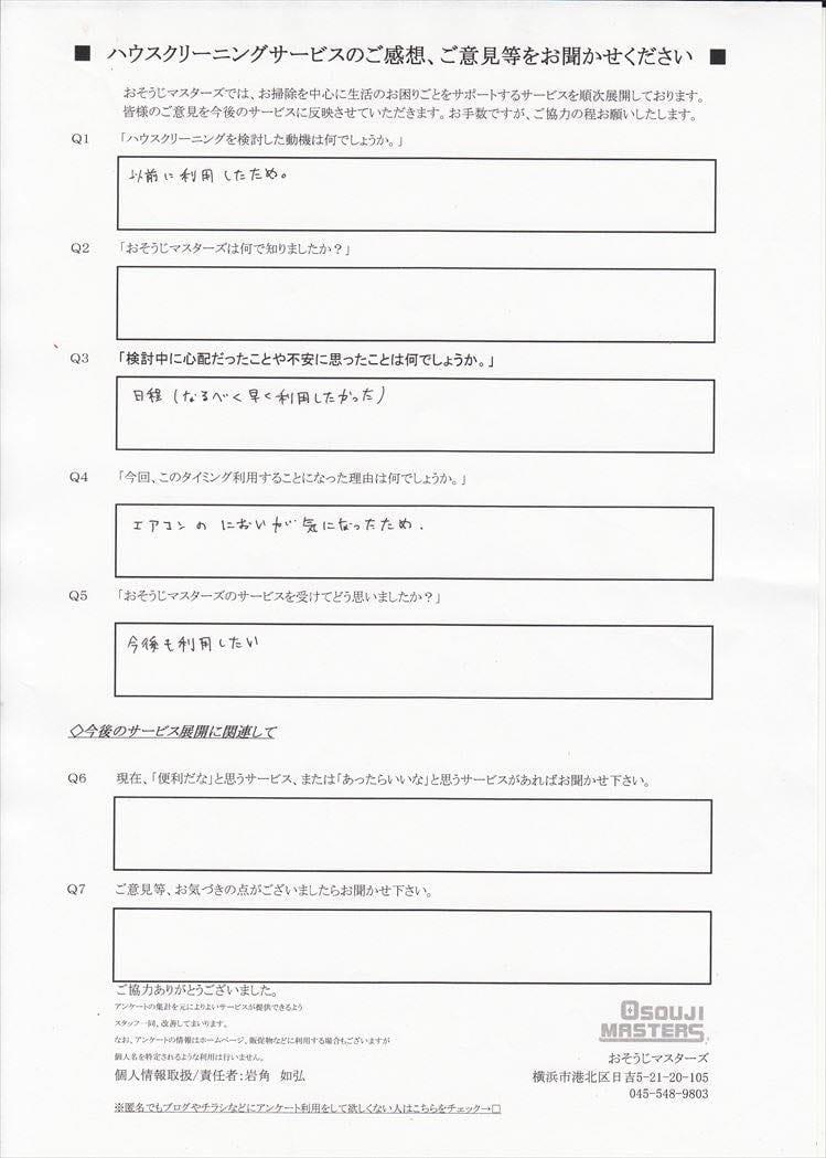 2015/08/07 エアコンクリーニング 横浜市栄区