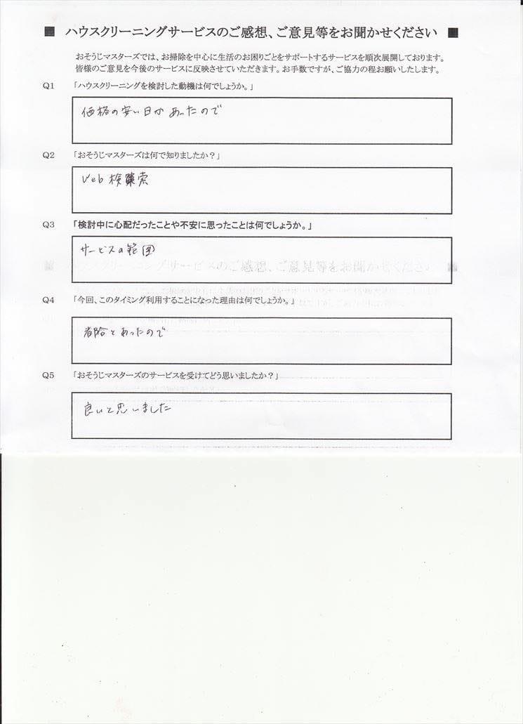 2015/10/09 浴室トイレ 横浜市青葉区