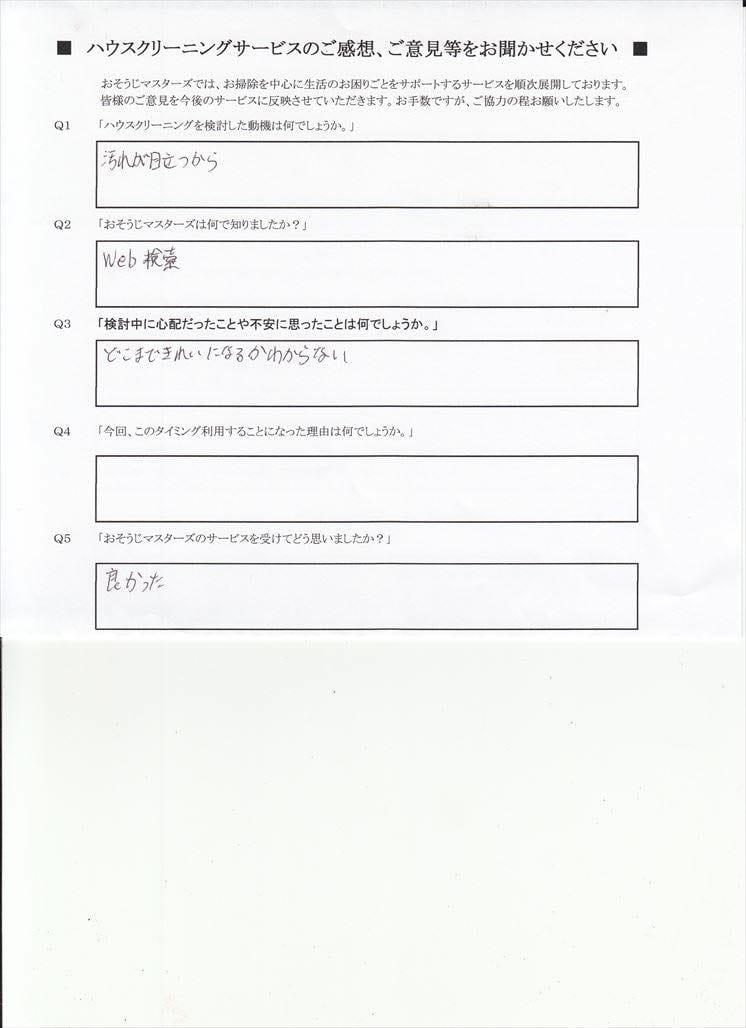 2015/10/25 浴室クリーニング 横浜市中区