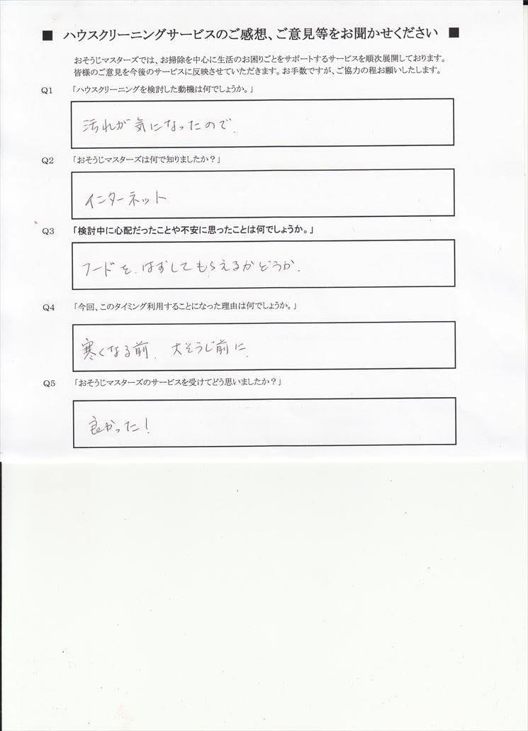 2015/09/30 レンジフードクリーニング 横浜市港南区