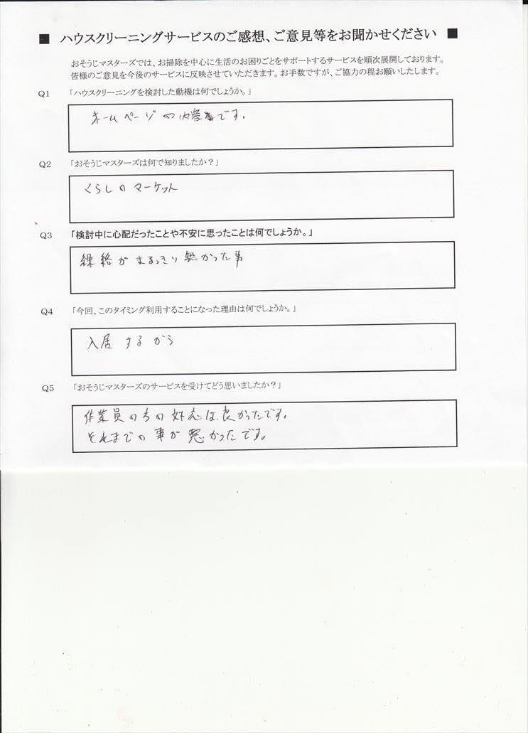 2015/10/01 3LDK全体クリーニング 横浜市旭区