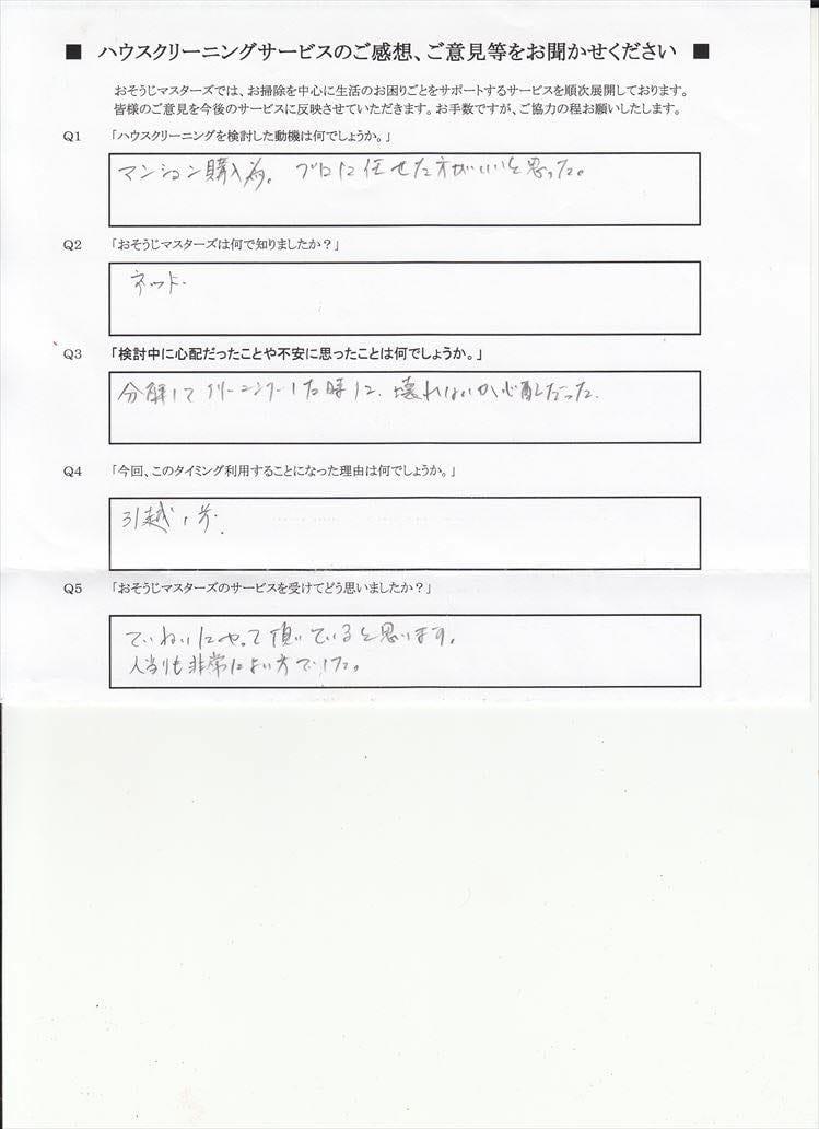 2015/10/03  レンジフード 川崎市宮前区