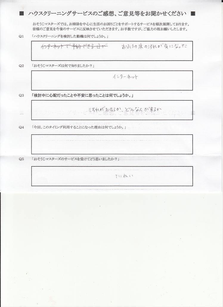 2015/10/09 浴室トイレ 横浜市神奈川区
