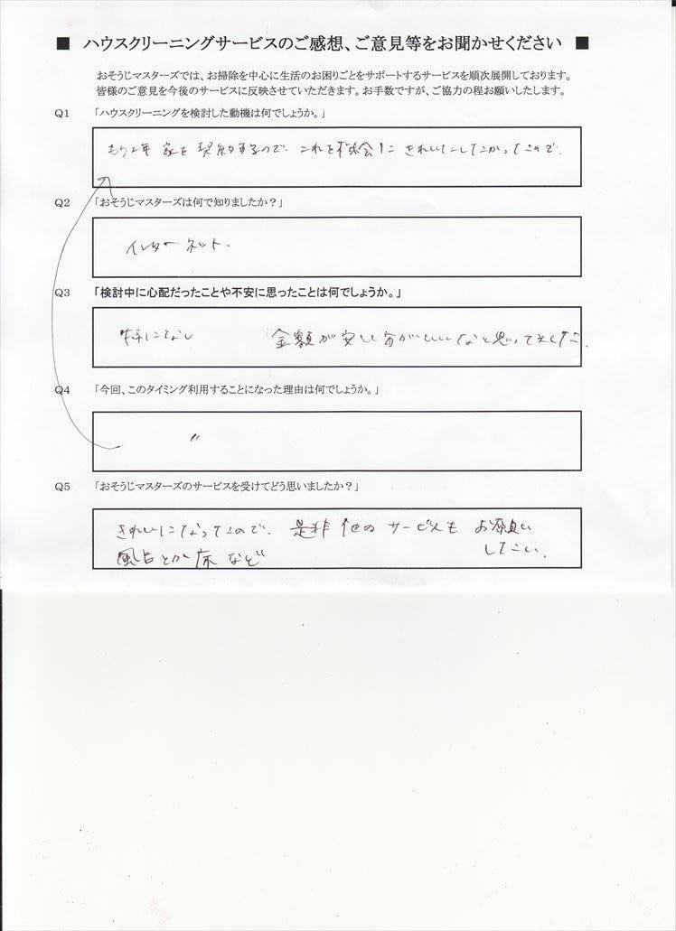 2015/10/09 エアコン レンジ&コンロ 東京都目黒区
