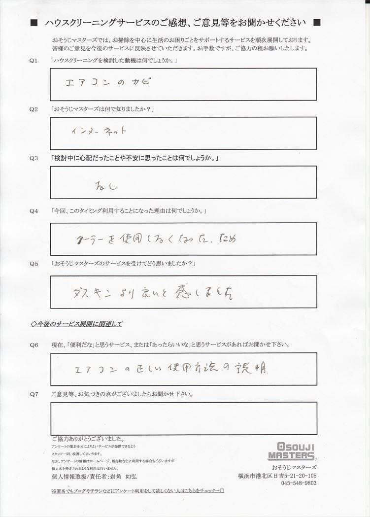 2015/11/17 エアコンクリーニング 横浜市神奈川区