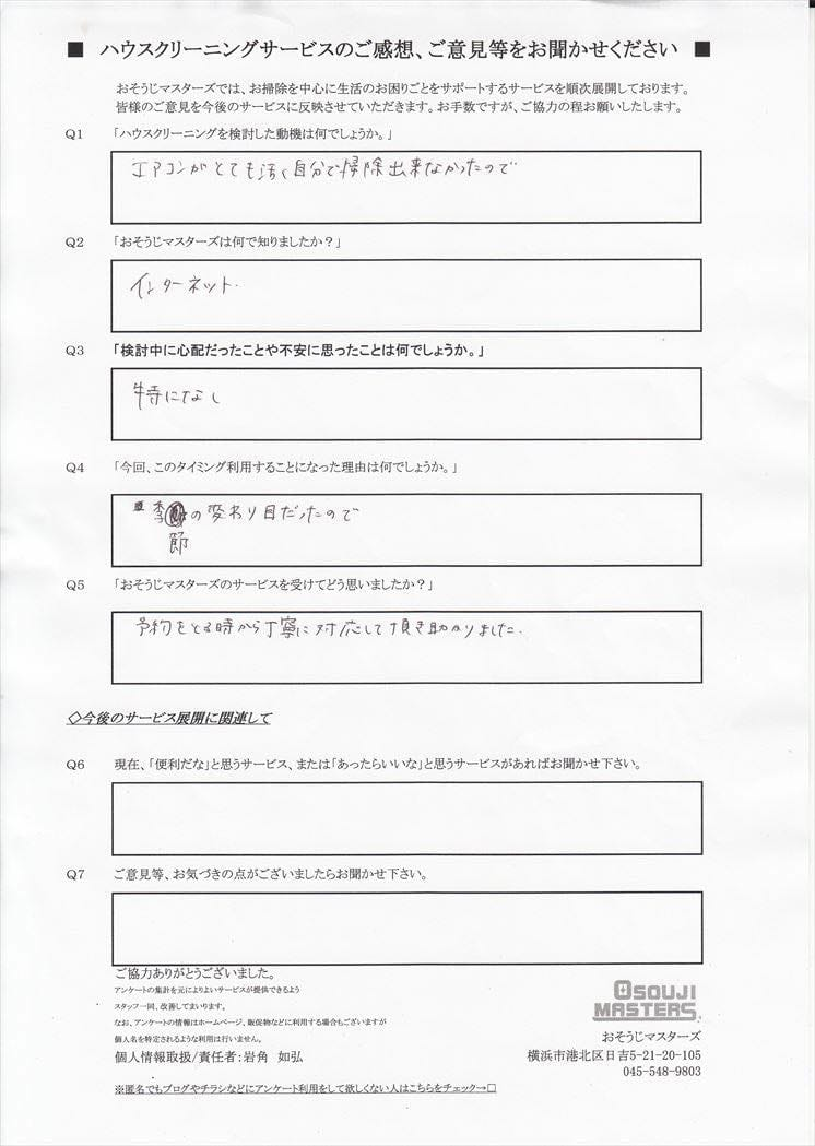 2015/11/17 エアコンクリーニング 横浜市泉区