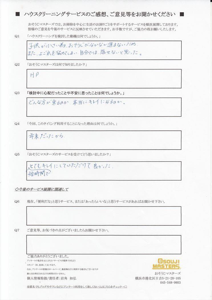 2015/12/21 レンジフード&キッチンクリーニング 横浜市都筑区