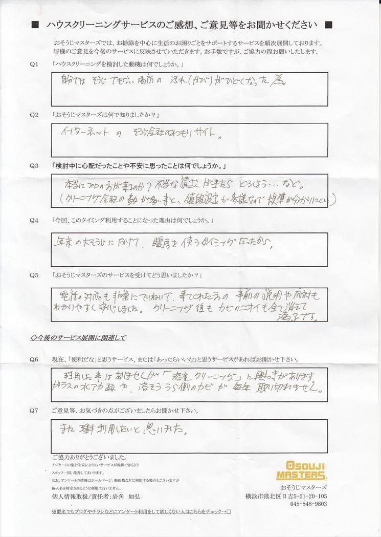 2015/10/18  エアコンクリーニング 東京都大田区