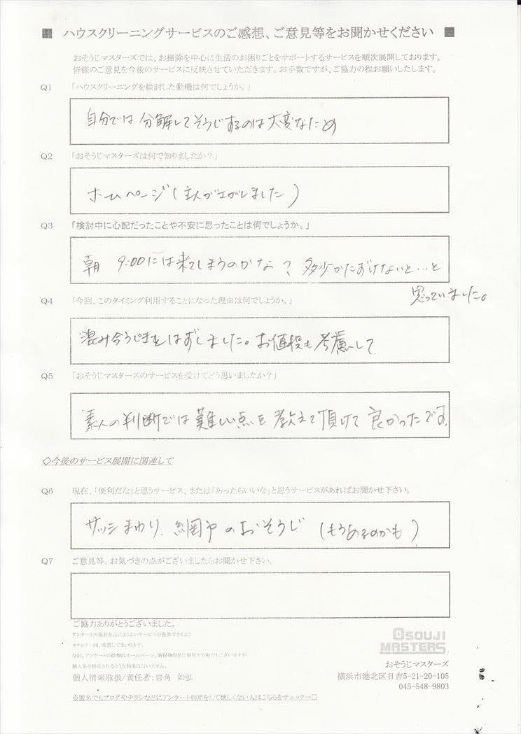 2016/1/19 レンジ&コンロ 横浜市緑区