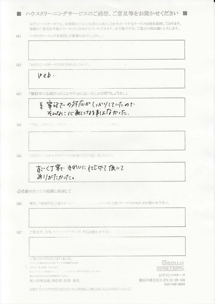 2016/1/25 水まわり3点 横浜市戸塚区
