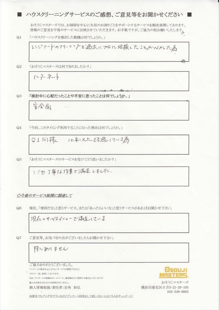 2016/1/30 レンジフードクリーニング 横浜市神奈川区